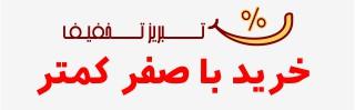 لگو تبریز تخفیف + خرید با صفر کمتر